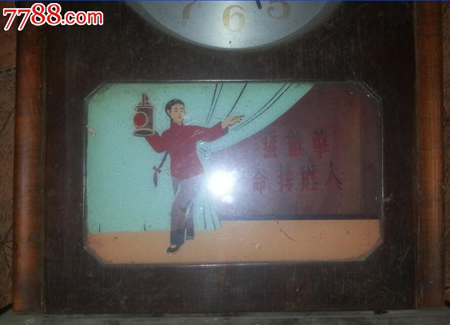 特价文革玻璃画红灯记誓做革命接班人钟表座钟挂钟一个包老怀旧稀少收