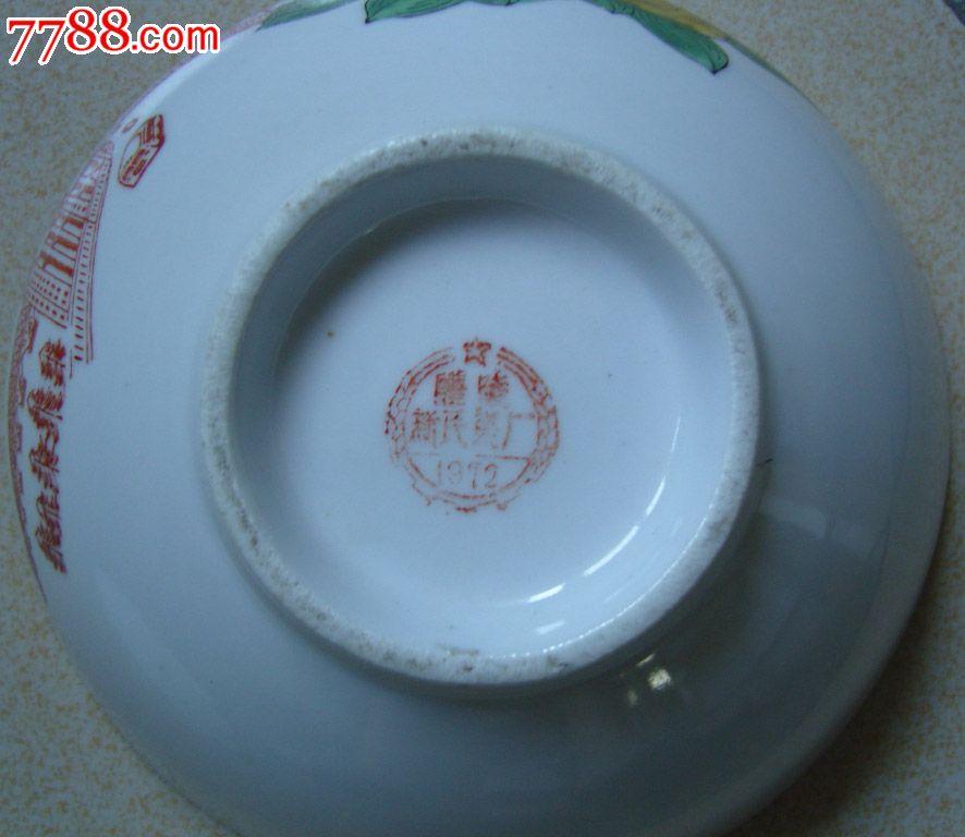 文革瓷碗/南京长江大桥/口径约16厘米/手绘红绿彩/瓷