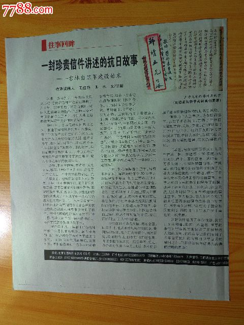 剪报图片_价格8元_第4张_中国收藏热线