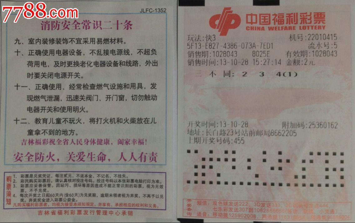 快三【福利彩票】消防安全(正反面)