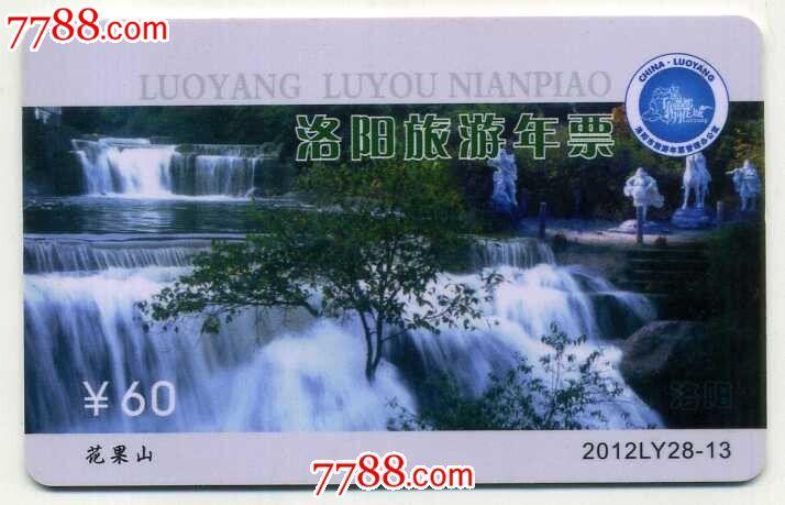 洛阳旅游年票,自然风景-->江\/河\/海\/湖\/泉\/潭\/瀑布,旅游景点门票,综合,入口票,河南,21世纪10年代,磁卡票,单张完整,se24574234,零售,七七八八门票收藏