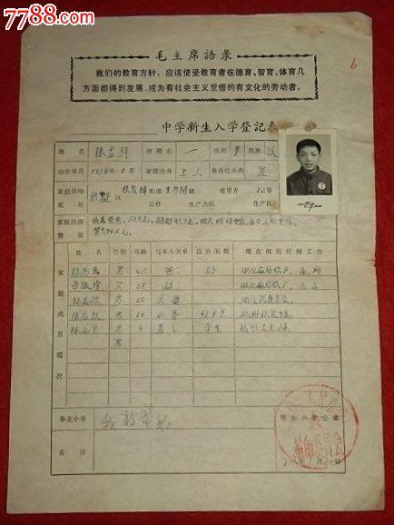 杭州市72小区小学-新生中学入学登记表桐人民小学郑州淮图片