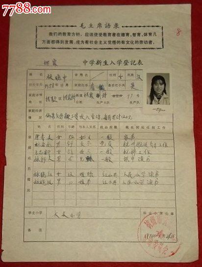 中学入学登记表