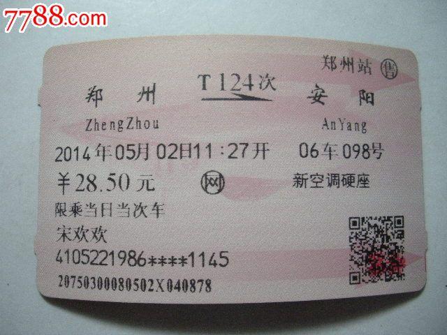 郑州-T124次-安阳-价格:3元-se24579860-火车