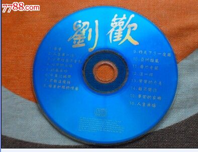 刘欢情怨伴奏曲谱