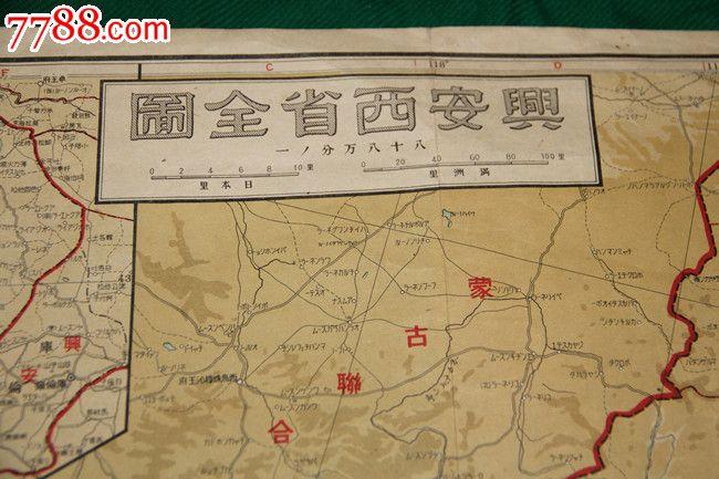 地图二战侵华罪证兴安西省