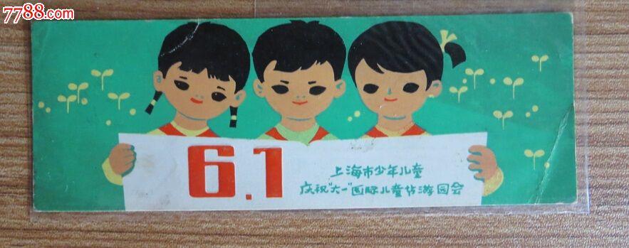六一国际儿童节游园会