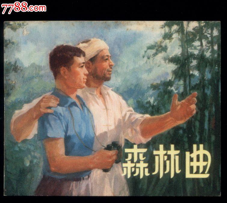 森林原人作品封面