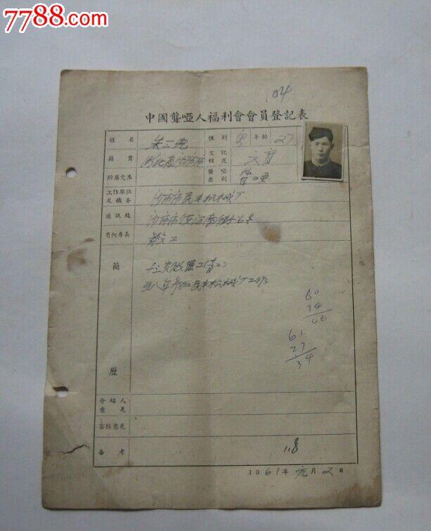 中国聋哑人福利会员登记表(有照片,民政残疾福