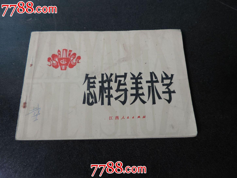 怎样写美术字._价格30元【乐陶斋】_第1张_中国收藏热线