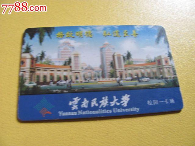 废卡仅供收藏!云南民族大学校园一卡通-价格:1