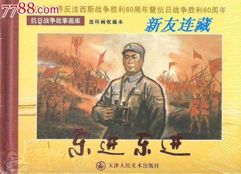东进东进·50开精装·抗日战争故事画库·未