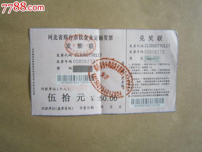 河北省客运发票(手撕定额),国税的那种随车票,怎么从网上查询真伪