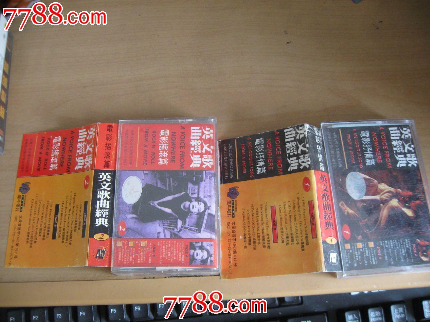 老磁带---一英文歌曲经典(1抒情篇、2摇滚篇)-价