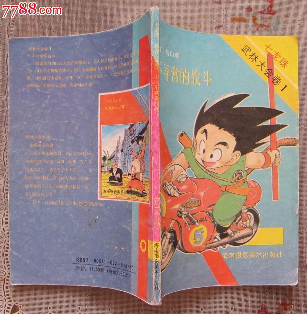 不寻常的战斗(七龙珠之卡通大卷1)-武林/漫画ntr推荐漫画图片