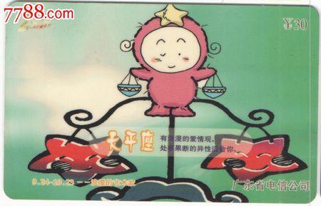 广东电信200,十二星座-天平座_价格1元_第1张_中国收藏热线