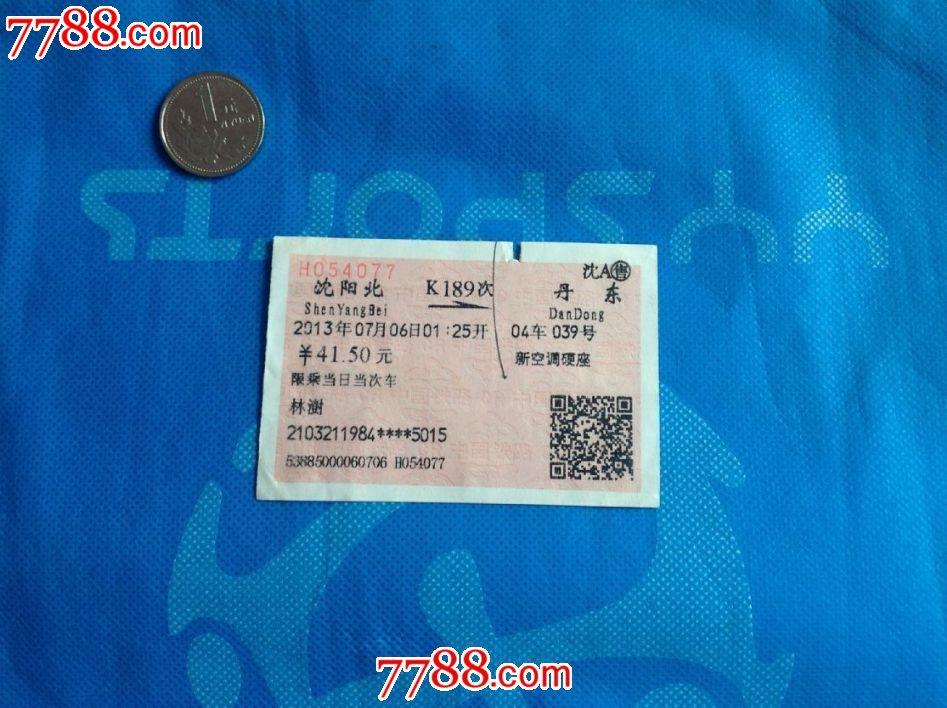 上海到丹东火车k188从锦州到丹东的学生票价是多少啊