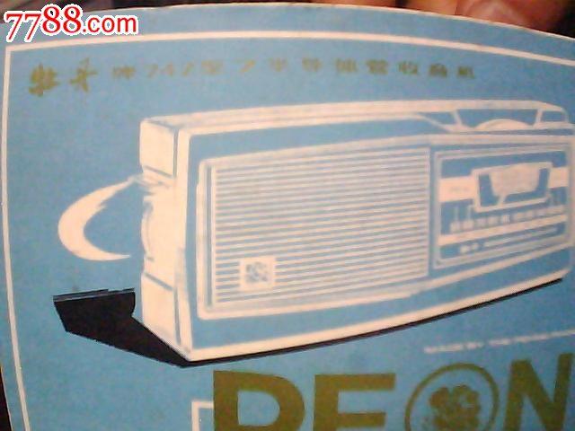 牡丹牌747型收音机使用说明书