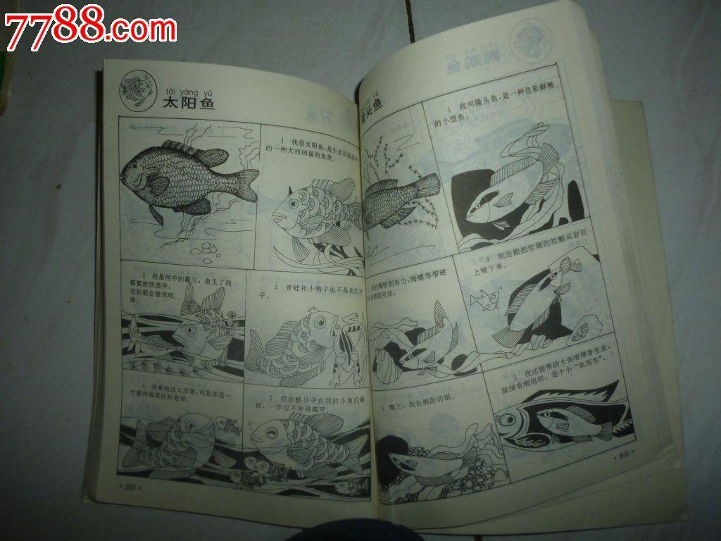 幼儿动物图典