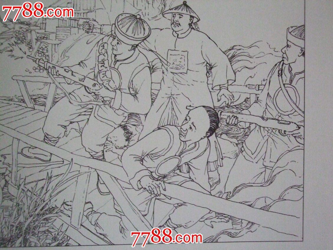香山起义图片
