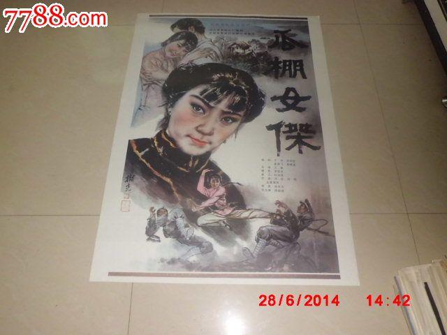 电影海报(警察瓜棚)-价格:78元-se24636280-电女杰学校1电影剧照图片