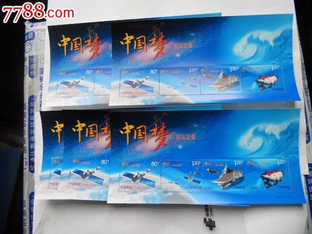 中国梦小型张_价格180元【武汉钱币】_第1张_中国收藏热线