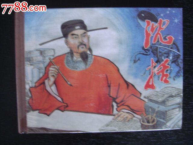 沈括_价格13元_第1张_中国收藏热线图片