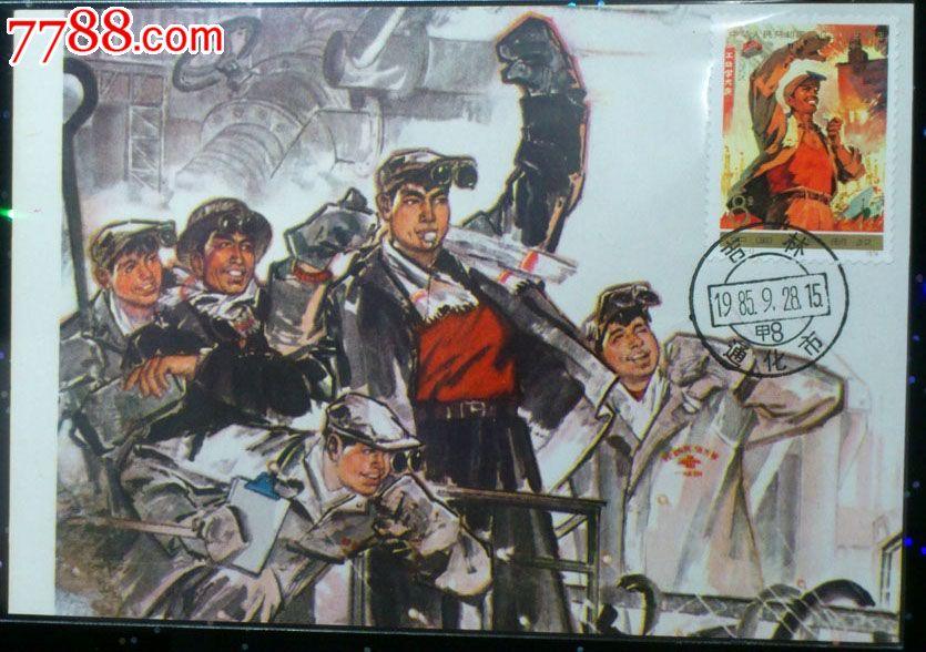 炼钢工人图片_近全新第三套炼钢工人伍元纸币中华古玩网