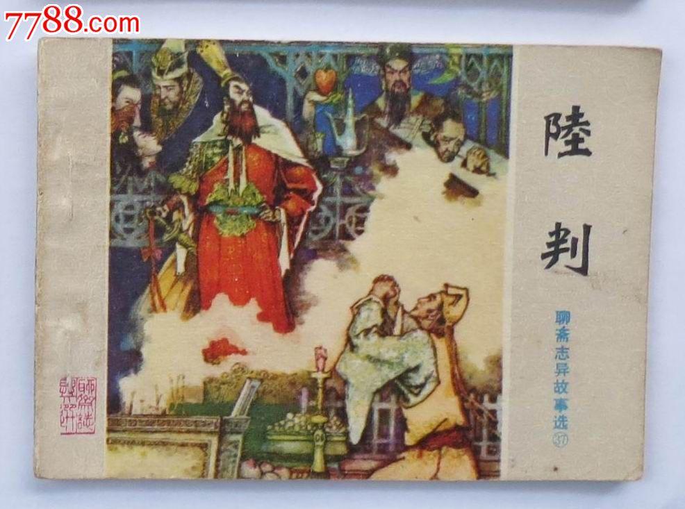 陆判-价格:38元-se24670620-连环画/小人书-零走暴漫画数学题图片