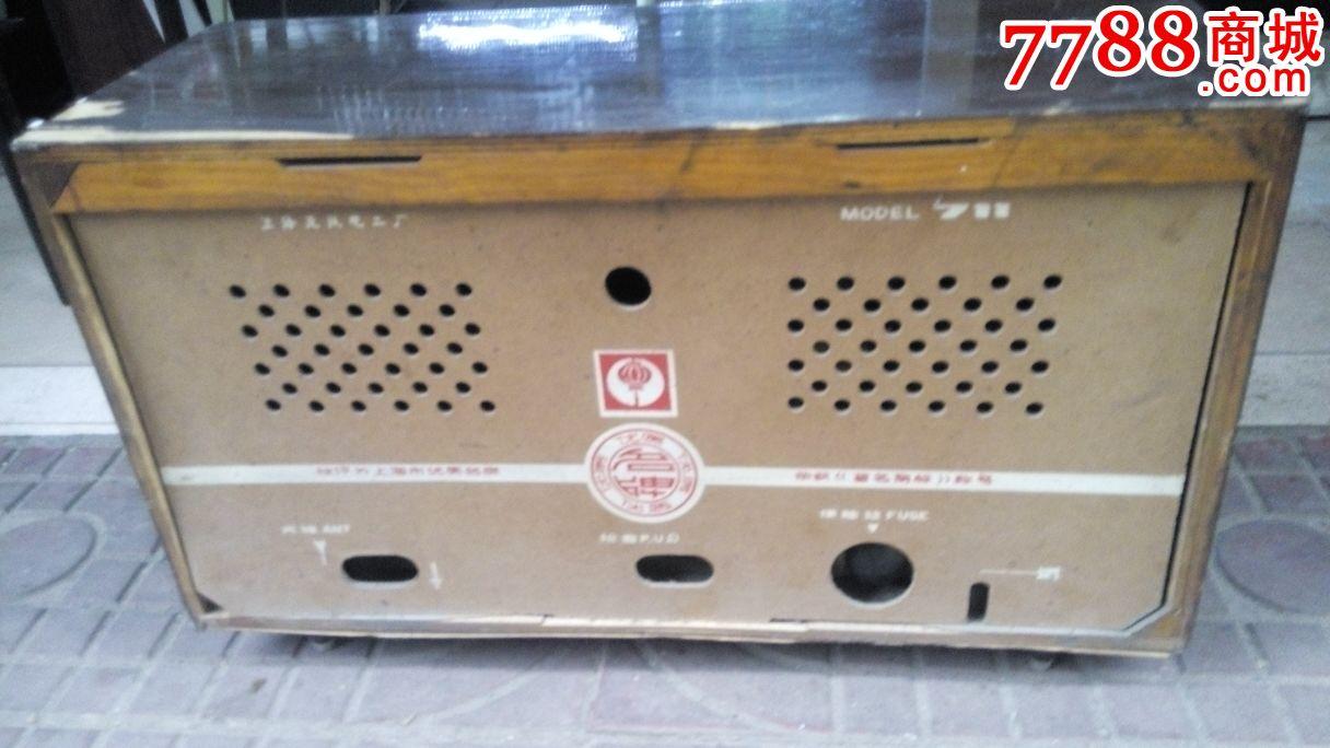老式红灯牌电子管收音机_价格400元_第4张_7788收藏__中国收藏热线