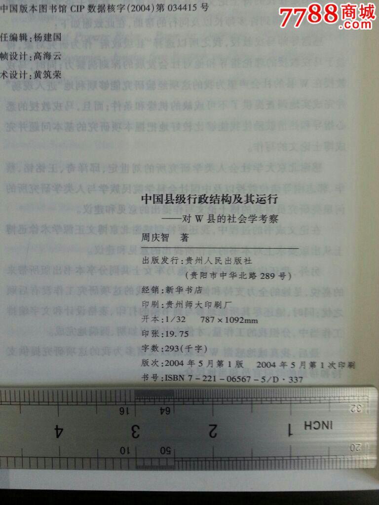 《中国县级行政结构及运行》