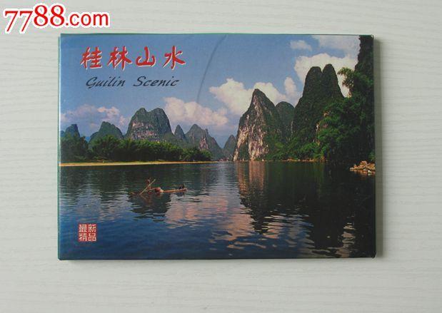 桂林山水,明信片10张