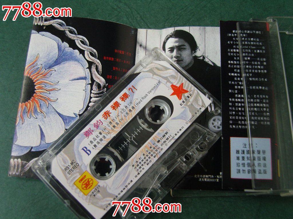 郑钧--赤裸裸_价格6元