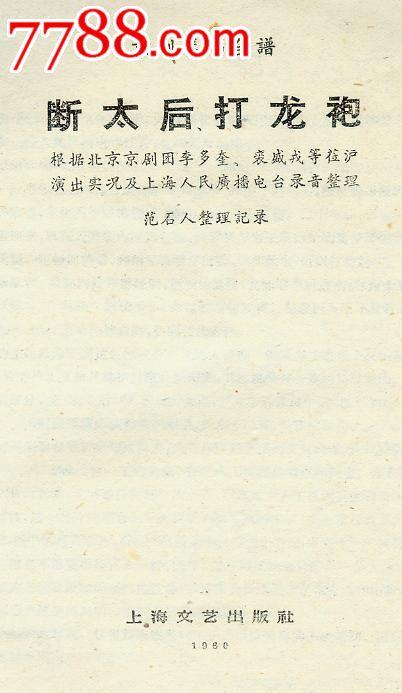 京剧曲谱---断太后打龙袍,京剧曲谱