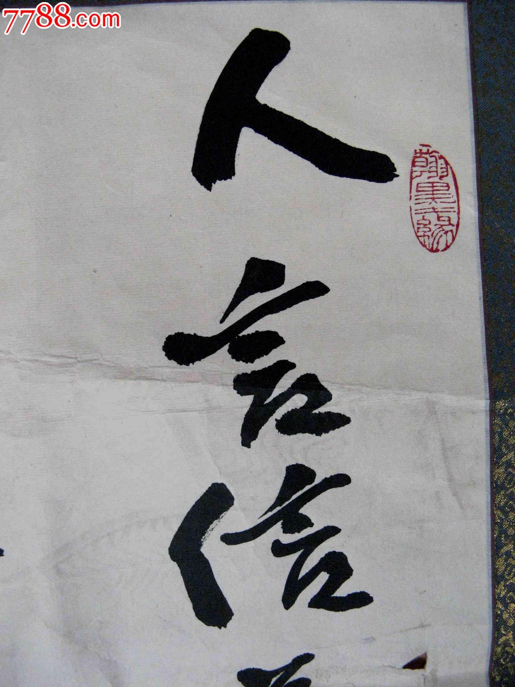 北京老书法家四尺开三条幅行书:信为本(已镜心装裱)图片