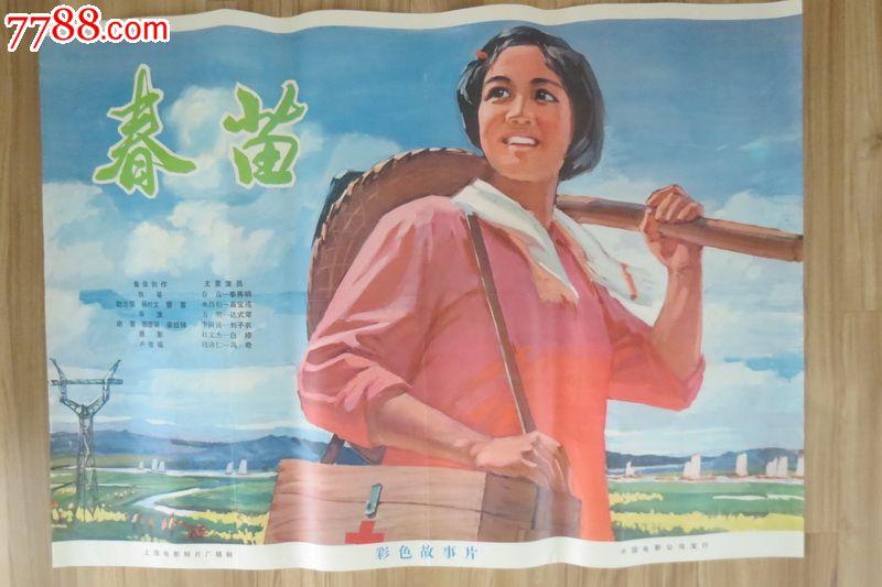 属性: 绘画稿印刷,宣传画/海报,水彩/水粉,77-79年,单张(单图),全开