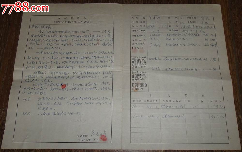 【入團志愿書】【申請書】【調查材料】(申請人一套)圖片