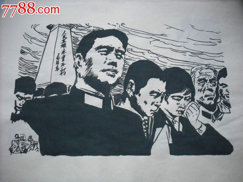 四人帮漫画