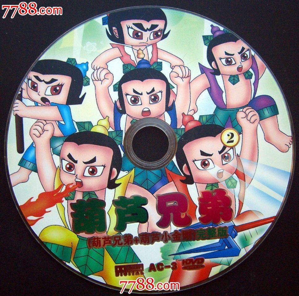 葫芦兄弟+葫芦小金刚-完整版-动画片