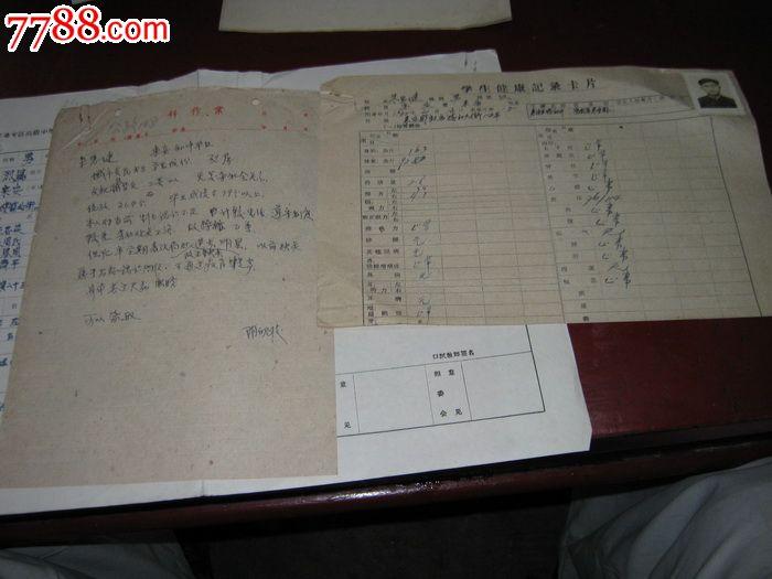 安徽省来安县半塔中学毕业证明书