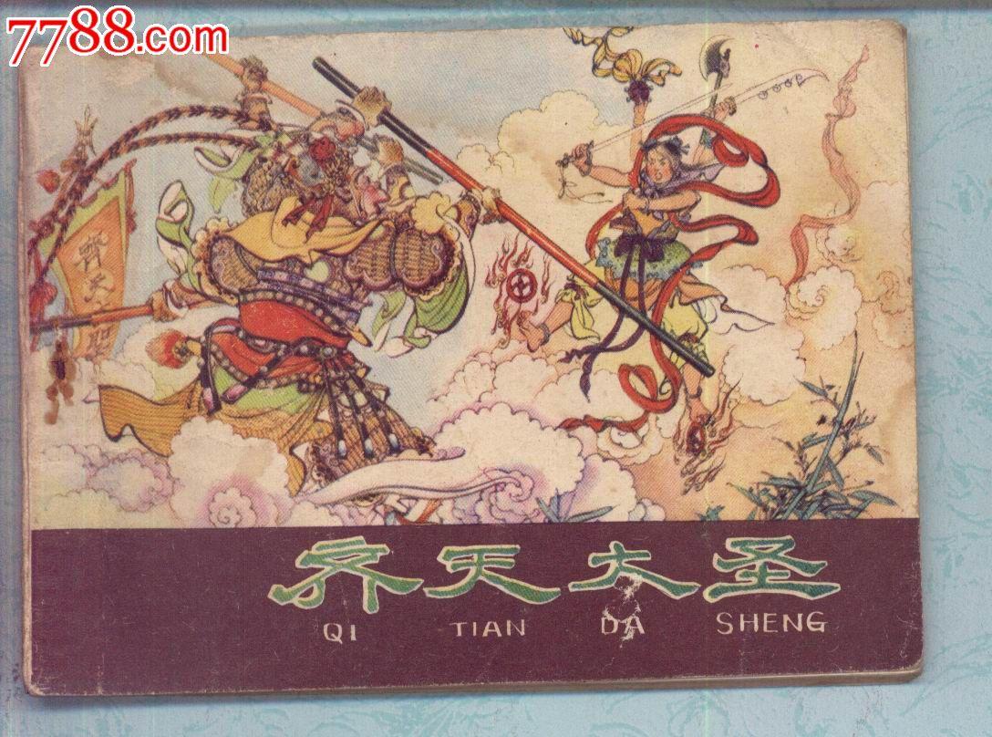 齐天大圣(河北棕皮西游记3)老版80年代再版图片