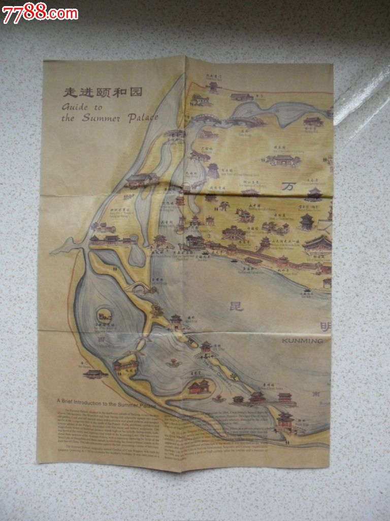 颐和园手绘旅游地图