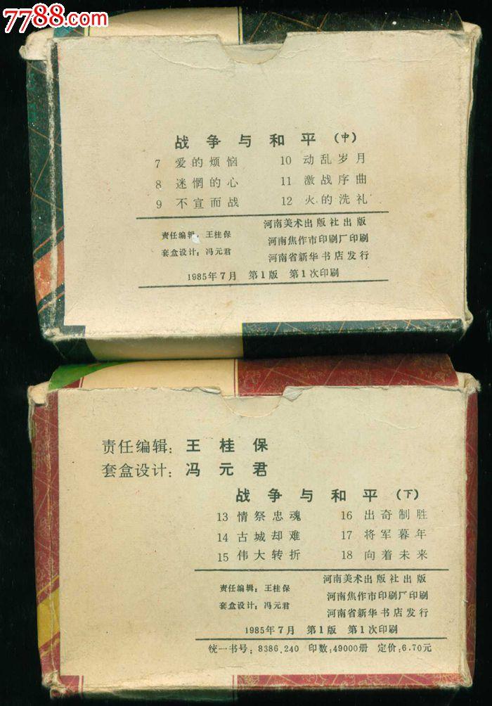 战争与和平18全_价格600元【临溟连藏】_第9张_中国收藏热线