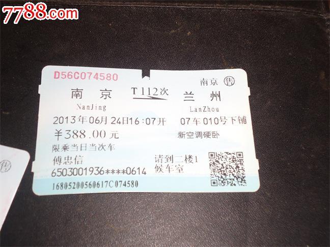 天津到兰州的火车票