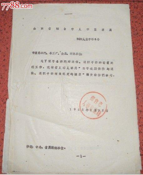 山东省烟台市人事局人事监察局关于长期供养与