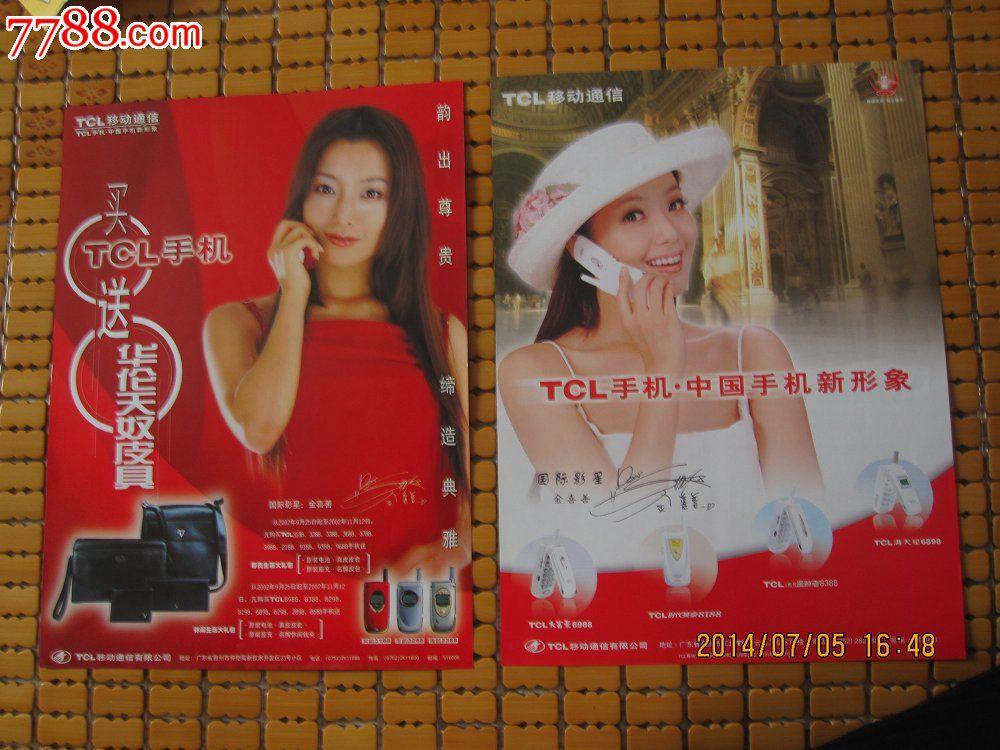 TCL手机广告单两张 金喜善图片