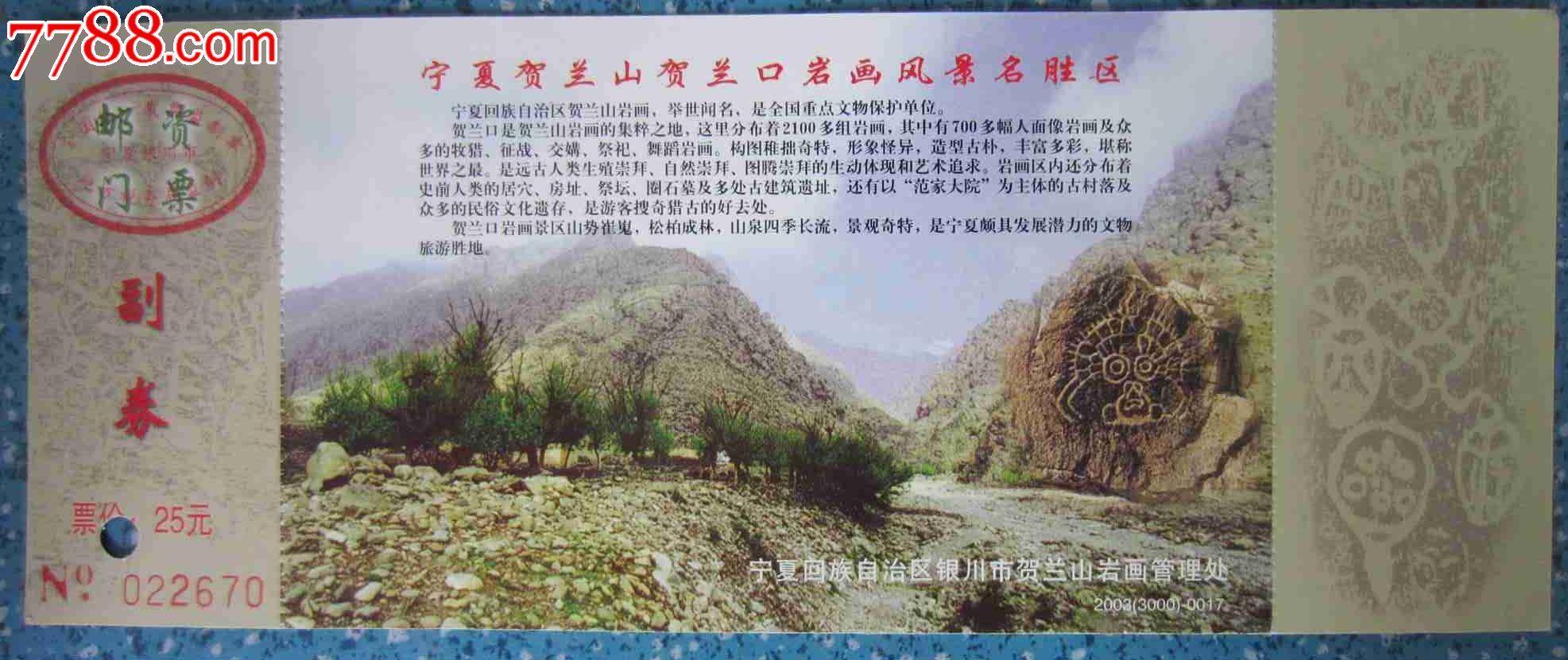 宁夏贺兰山贺兰口岩画风景名胜区(2003(3000)-0017)