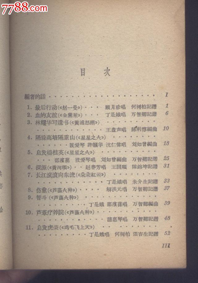 沪剧燕燕做媒d调歌谱