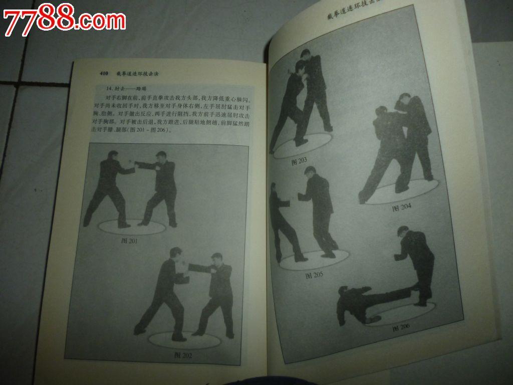 李小龙截拳道全图解
