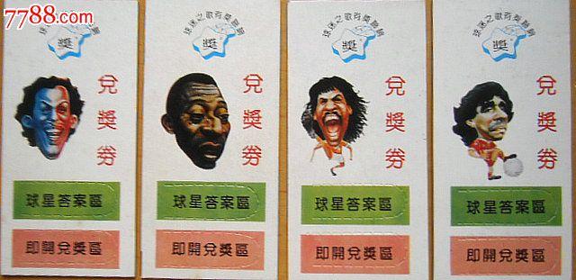 四川球迷之歌兑奖券4全新-价格:15元-se24779